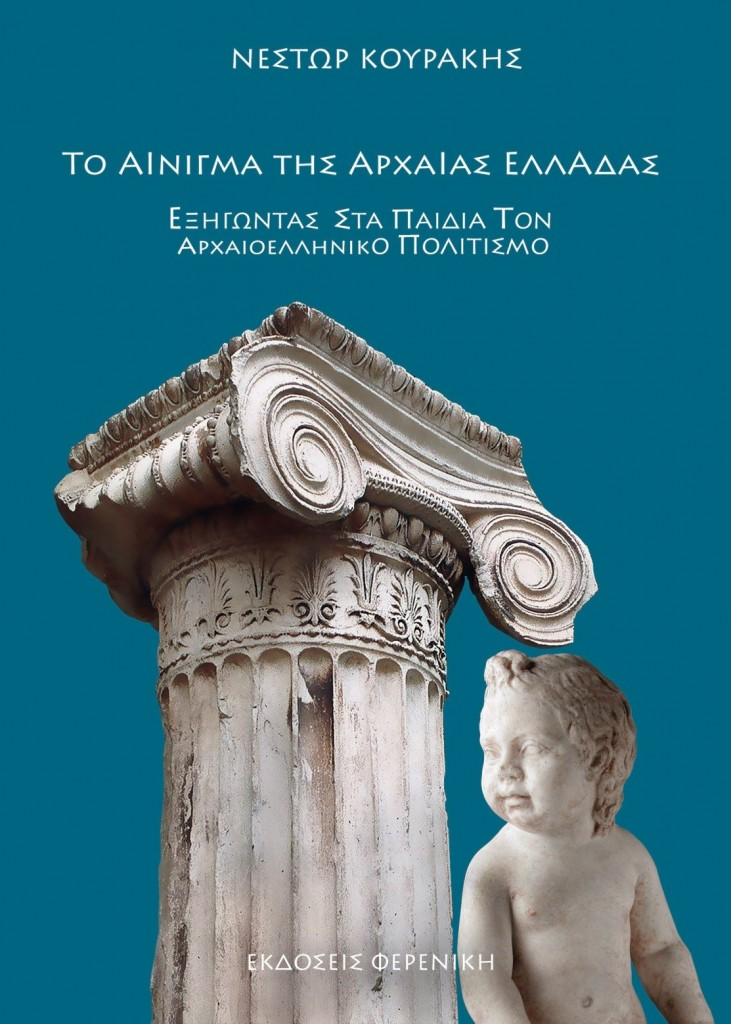 Nestor Courakis Book on Ancient Greece